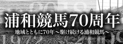 浦和競馬場70周年記念サイト