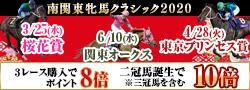 南関東牝馬クラシック2020キャンペーン