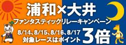 浦和×大井ファンタスティックリレーキャンペーン