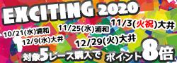エキサイティング2020キャンペーン