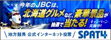 JBCキャンペーン