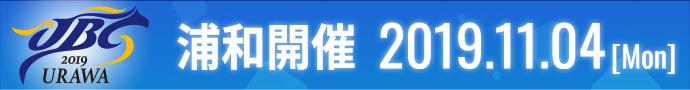 2019JBC浦和特設サイト