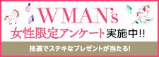 WMAN's女性限定アンケート実施中!