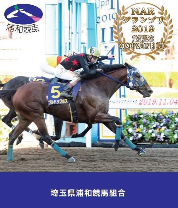 NARグランプリ2019 受賞馬