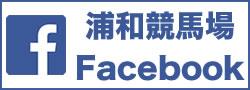 浦和競馬場公式facebook