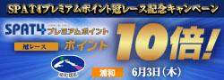 SPAT4冠レースポイント10倍