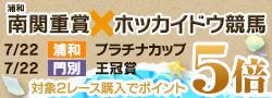 南関重賞(浦和)×ホッカイドウ競馬(王冠賞)キャンペーン