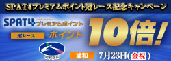 SPAT4プレミアムポイント冠レース記念キャンペーン