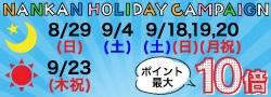土日祝も南関東競馬が熱い!南関ホリデーキャンペーン