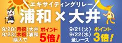 浦和×大井エキサイティングリレーキャンペーン