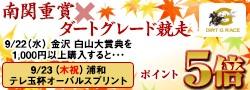 南関重賞(浦和)×DG競走(金沢)キャンペーン