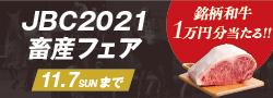 JBC2021 WEB限定畜産フェア
