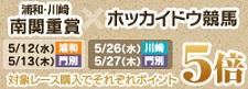 浦和南関重賞×ホッカイドウ競馬キャンペーン