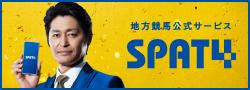 地方競馬公式サービス SPAT4